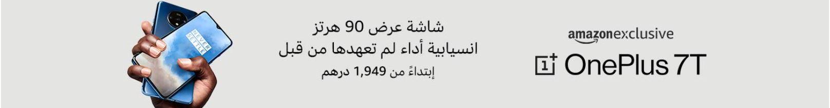 عروض امازون الامارات جوال ون بلس 7t